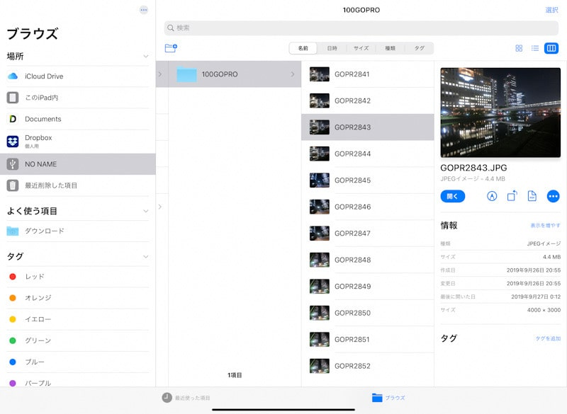 iPadOSのファイルアプリ