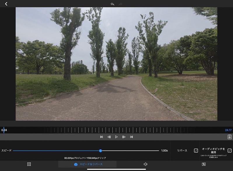 iOSの動画編集アプリ『Lumafusion』でクリップのスピードの詳細設定
