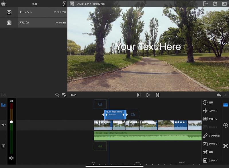 iOSの動画編集アプリ『Lumafusion』でテロップの追加
