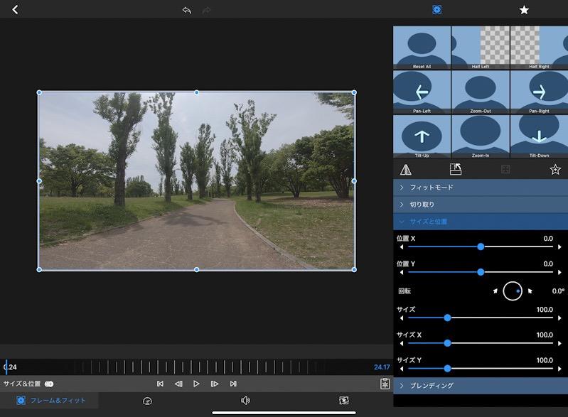 iOSの動画編集アプリ『Lumafusion』でクリップの詳細設定