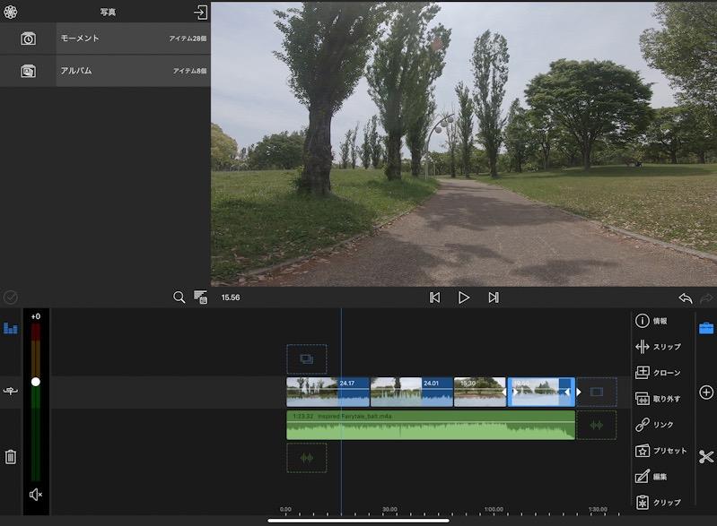 iOSの動画編集アプリ『Lumafusion』の編集