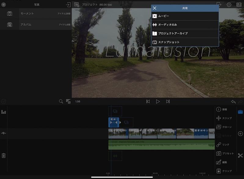 iOSの動画編集アプリ『Lumafusion』でスナップショット