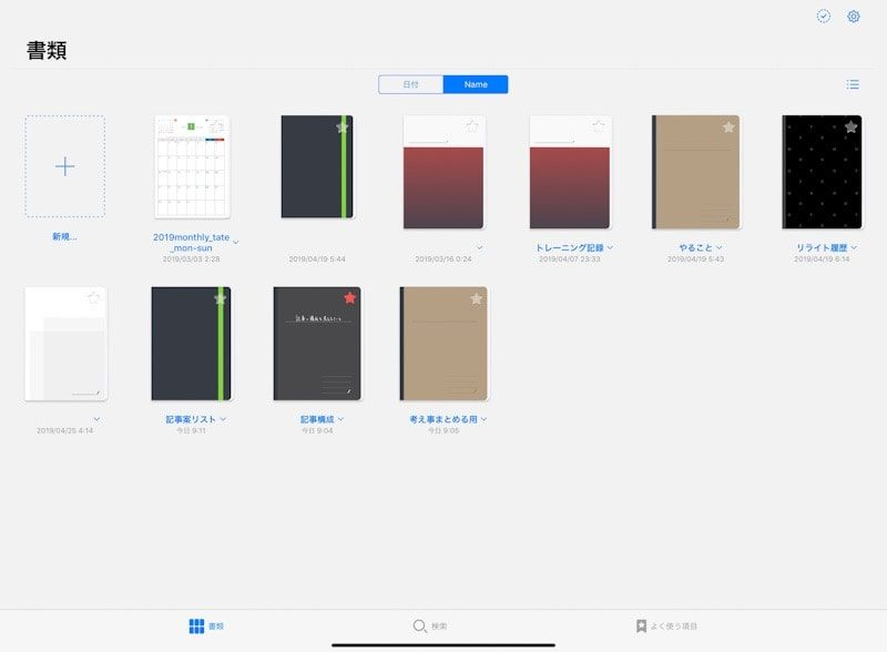 『GoodNotes5』のノート作成管理画面