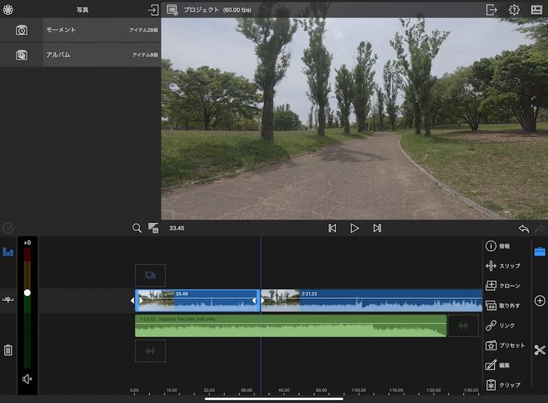 iOSの動画編集アプリ『Lumafusion』の編集クリップのカット