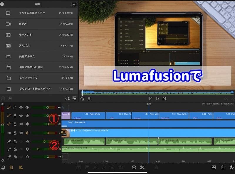 Lumafusionの編集画面