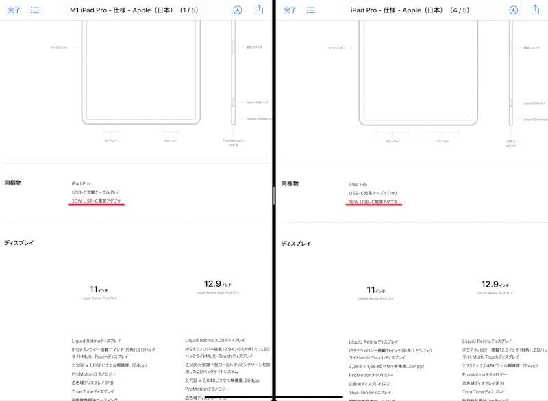 M1iPad Proと以前のモデルiPad Pro 2020年モデルとの違い