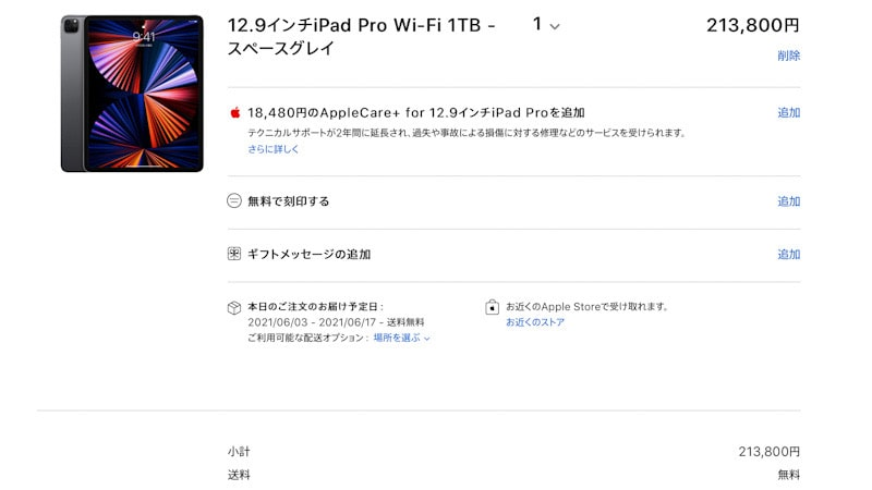 M1チップ搭載iPad Proの予約